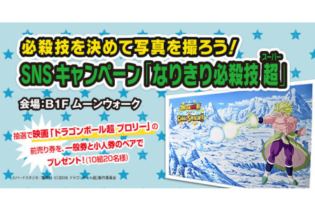 """SNS Campaign """"Mimicking Special Move Super Broly"""" <Free Event>"""