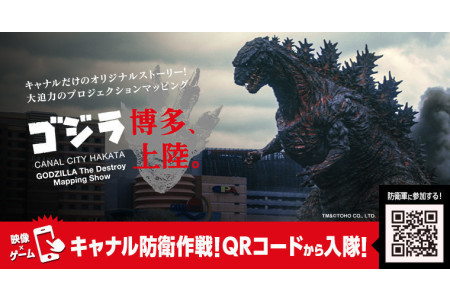 "Aqua Panorama Vol.6 ""GODZILLA lands in Hakata. CANAL CITY HAKATA GODZILLA The Destroy Mapping Show"""
