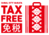 免税店(Tax-free)
