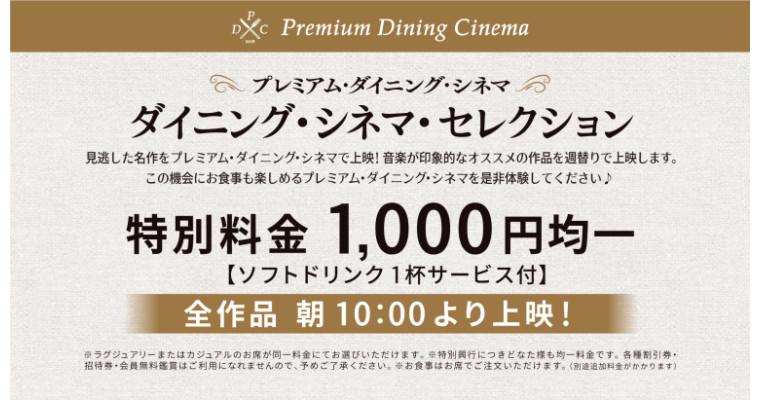 <ダイニング・シネマ・セレクション Vol.1 >  プレミアム・ダイニング・シネマで名作上映が決定!