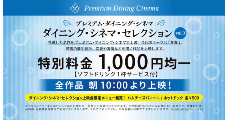【ダイニング・シネマ・セレクション Vol.3 】 プレミアム・ダイニング・シネマで 見逃した名作を上映!