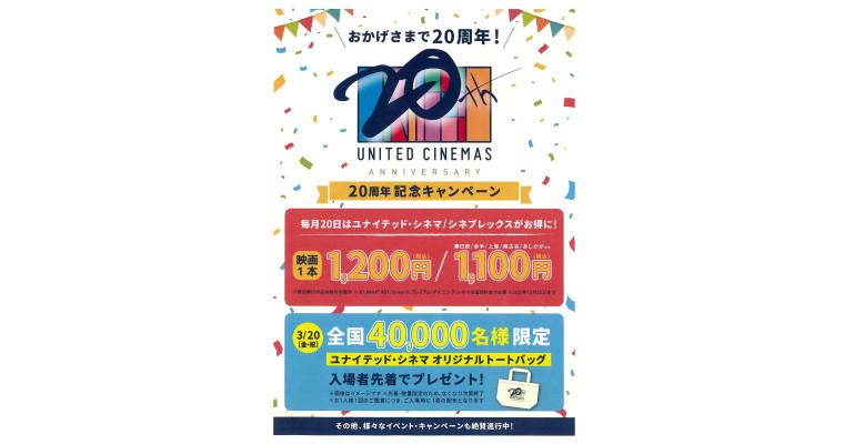 毎月20日は映画が1,200円!