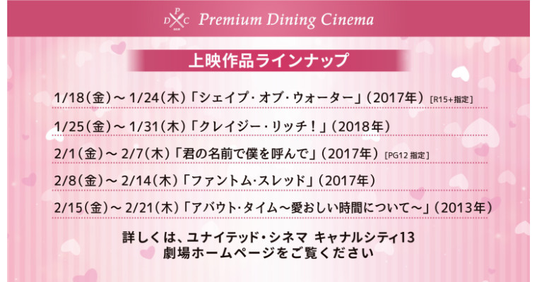 <ダイニング・シネマ・セレクション Vol.2> プレミアム・ダイニング・シネマでオススメの名作を上映!