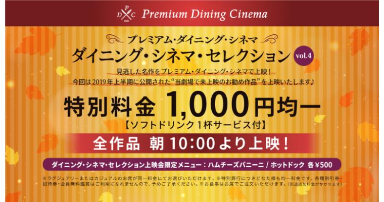 【ダイニング・シネマ・セレクション Vol.4 】 プレミアム・ダイニング・シネマで当劇場で未上映のお勧め作品を上映!