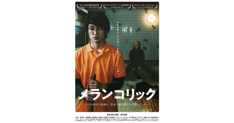 10/18(金)公開『メランコリック』舞台挨拶付き上映のお知らせ