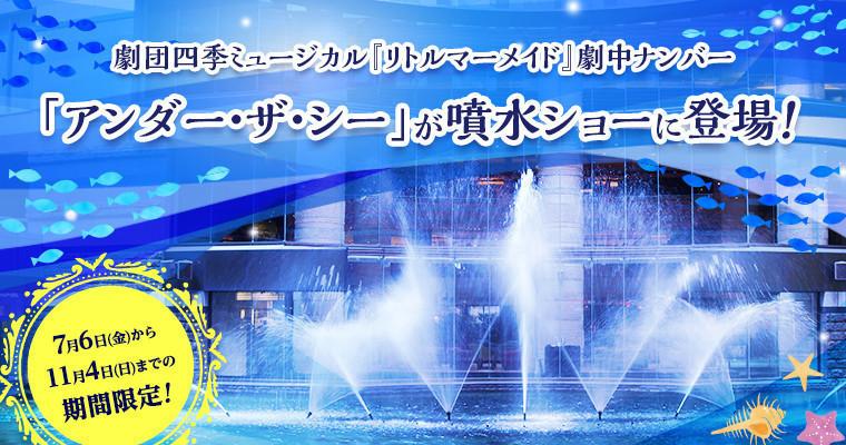 『噴水ショーに劇団四季 ミュージカル『リトルマーメイド』劇中ナンバーが登場!』