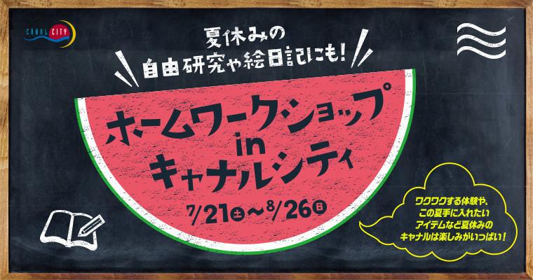 『ホームワークショップinキャナルシティ(7/21土~8/26日)』