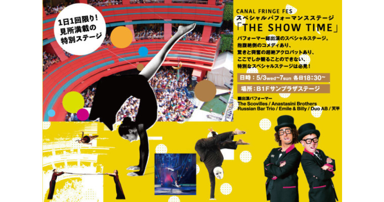 『「THE SHOW TIME」~スペシャルパフォーマンスステージ  / CANAL FRINGE FES.』