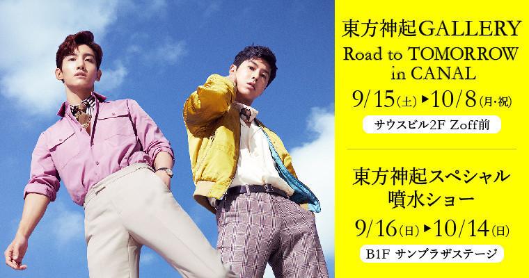 『【期間限定】東方神起 GALLERY「Road to TOMORROW」in CANAL 開催&スペシャル噴水ショー再上演』