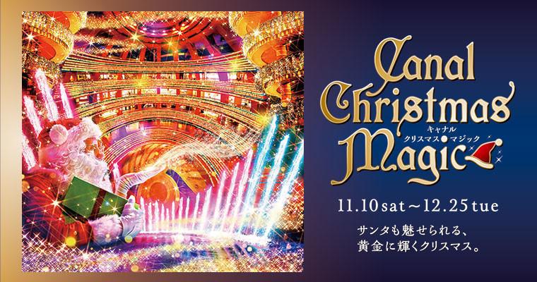 『クリスマスキャンペーン 『キャナルクリスマスマジック』開催!』