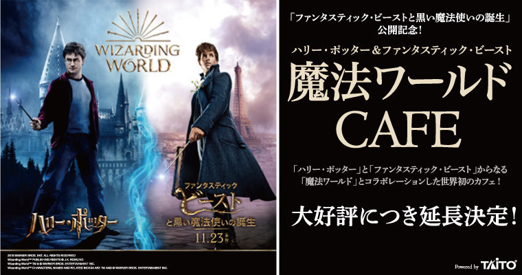 Wizarding World CAFÉ Canal City Hakata