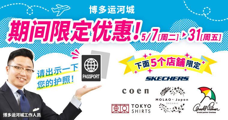 出示护照获得优惠