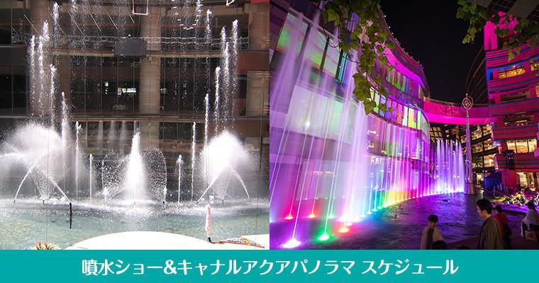 『噴水ショー&キャナルアクアパノラマスケジュール』