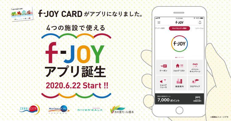 『「f-JOYアプリ」6/22(月)誕生!! f-JOYカードが多機能アプリに。』