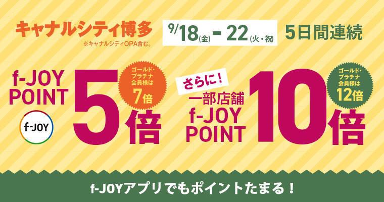 『9/18(金)~22(火・祝)はf-JOY POINT 5倍!』