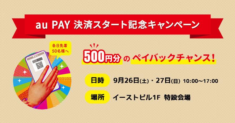 『au PAY決済スタート記念キャンペーンを開催!』