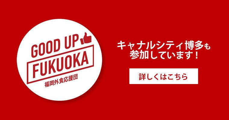 『『GOOD UP FUKUOKA 福岡外食応援団』 にキャナルシティ博多も参加しています!』