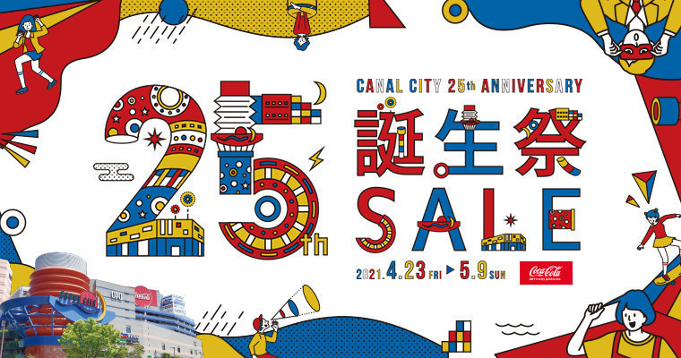 『CANAL CITY 25th ANNIVERSARY誕生祭SALE 』