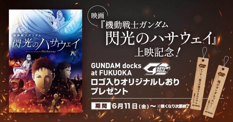 『映画上演記念!対象の店舗にて半券提示でGUNDAM docks at FUKUOKAロゴ入りオリジナルしおりプレゼント!』