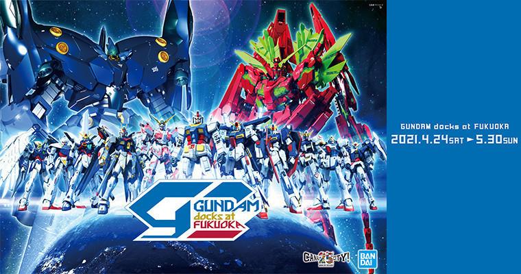 『GUNDAM docks at FUKUOKA』