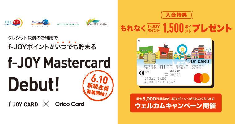 『 f-JOYポイントがいつでも貯まる!6/10(木)f-JOY Mastercardデビュー!』
