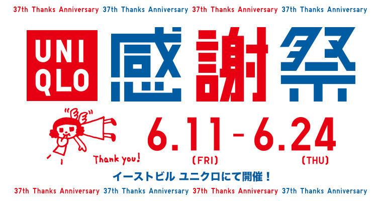 『UNIQLO感謝祭 37th Thanks Anniversary イーストビル ユニクロにて開催!』