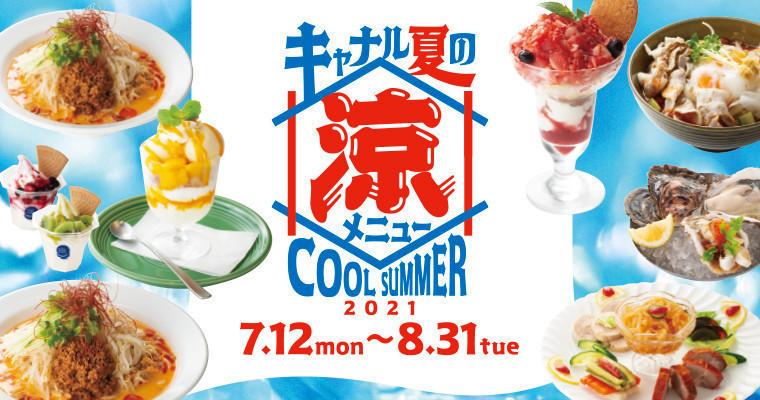 『キャナル夏の涼メニュー COOL SUMMER 2021!!!』