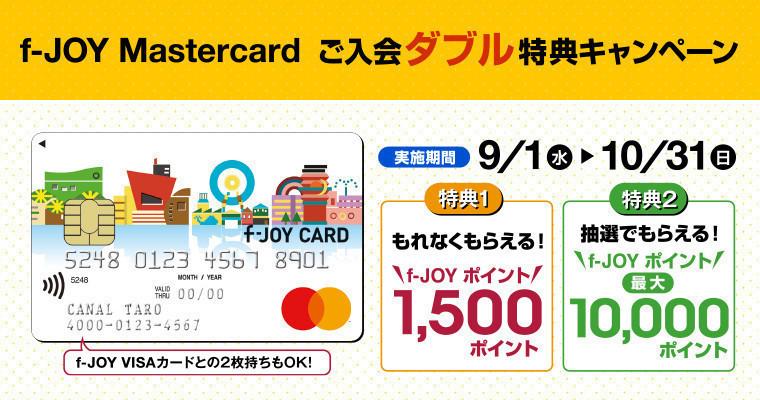 『f-JOY Mastercard ご入会ダブル特典キャンペーン』