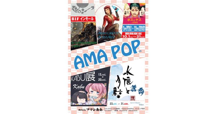『【期間限定ショップ】AMAPOP』