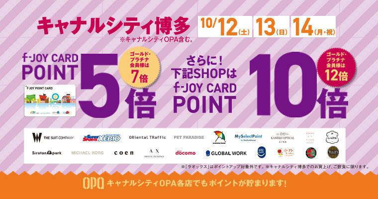 『10/12(土)〜14(月・祝)は「f-JOYカード」がポイント5倍(or 7倍)!』