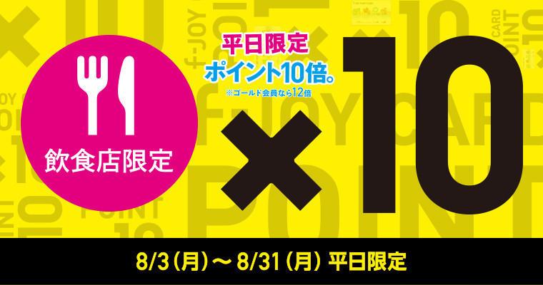 『8月の平日はキャナルの飲食店でポイントがたまる!f-JOY CARD POINT10倍開催!』
