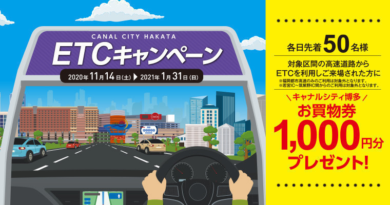 お買い物券1,000円分がもらえる!ETCキャンペーン!