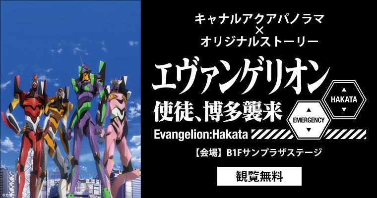 "Canal Aqua Panorama Vol.10 ""Evangelion Angel Attack on Hakata"""
