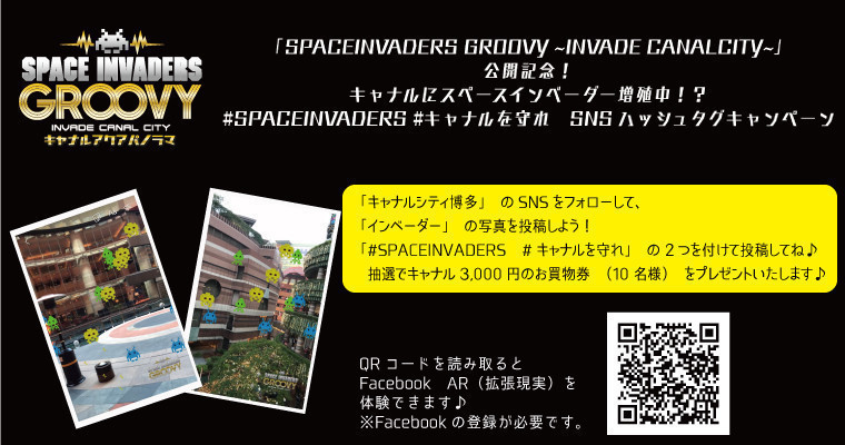 『「SPACEINVADERS GROOVY ~INVADE CANALCITY~」公開記念! キャナルにスペースインベーダー増殖中!?  #SPACEINVADERS #キャナルを守れ SNS ハッシュタグキャンペーン』