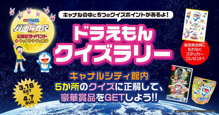 『『映画ドラえもん のび太の月面探査記 』公開記念クイズラリー』