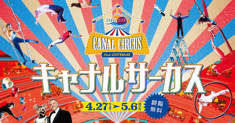 運河城史上期間最長的馬戲表演 連續演出10天