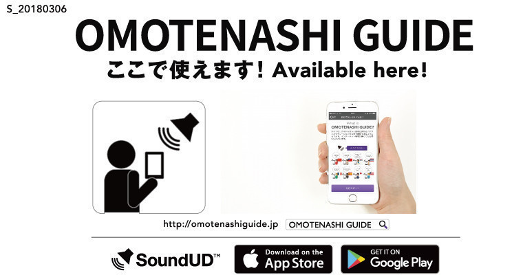 "Multilingual Support Service ""Omotenashi Guide"""