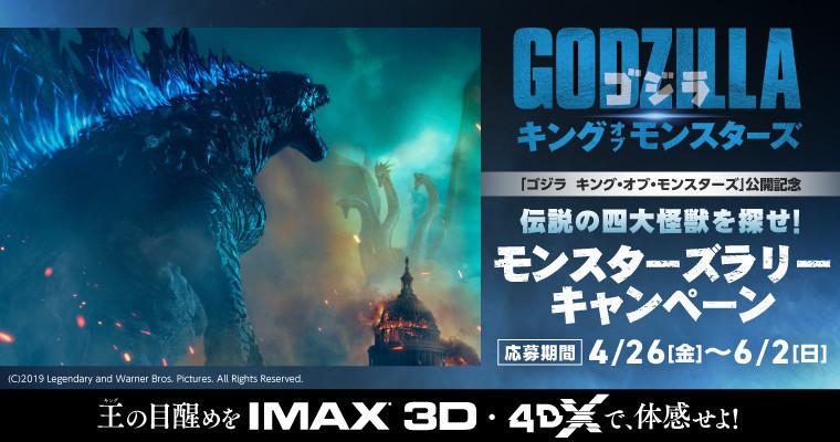 『映画『ゴジラ キング・オブ・モンスターズ』公開記念 伝説の四大怪獣を探せ!モンスターズラリーキャンペーン』