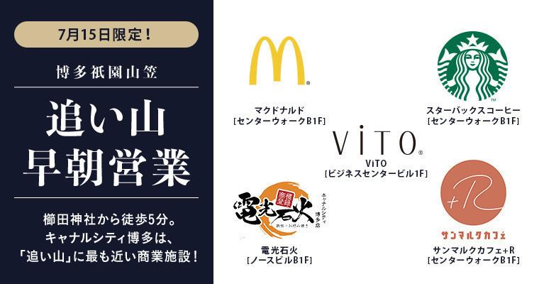 博多祇園山笠「追山清晨營業」的通知