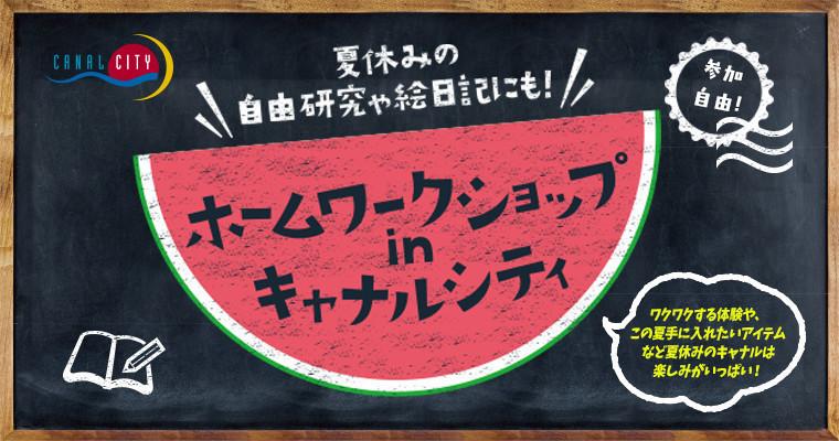 『夏休みワークショップinキャナルシティ』