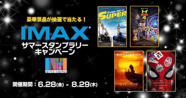 『IMAXサマースタンプラリーキャンペーン』