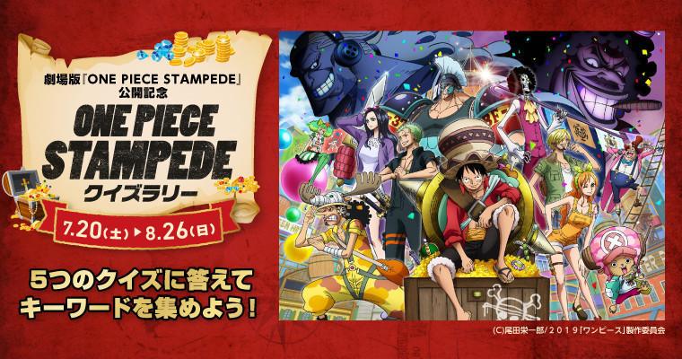 『劇場版『ONE PIECE STAMPEDE』公開記念・ONE PIECE STAMPEDEクイズラリー開催!』