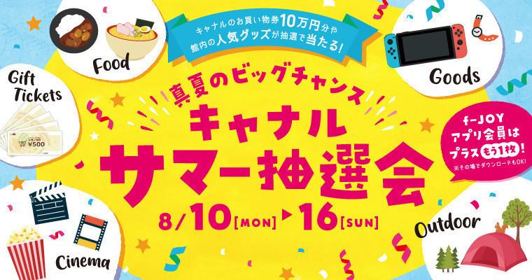 『真夏のビッグチャンス★キャナルサマー抽選会!』