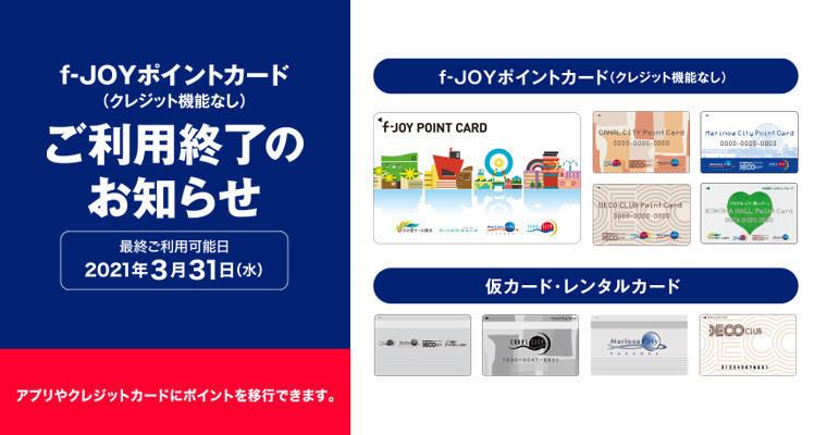 『f-JOYポイントカード(クレジット機能なし)ご利用終了のお知らせ』