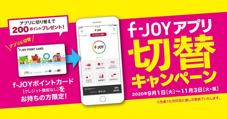 『f-JOYアプリ切替キャンペーン!』