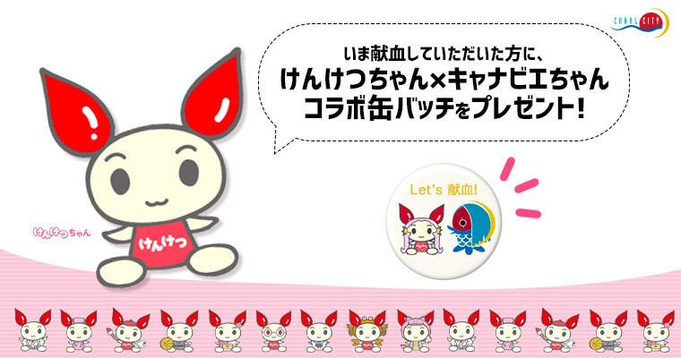 『献血に参加して、「けんけつちゃん」×「キャナビエちゃん」コラボ缶バッチをもらおう!』