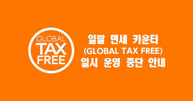 일괄 면세 카운터(GLOBAL TAX FREE) 일시 운영 중단 안내