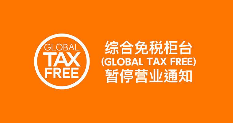 综合免税柜台(GLOBAL TAX FREE)暂停营业通知