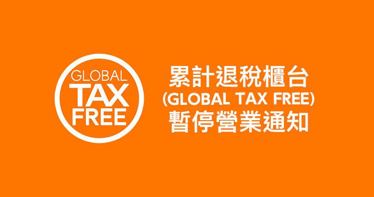 累計退稅櫃台(GLOBAL TAX FREE)暫停營業通知