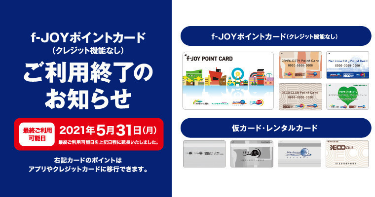 『【最終ご利用可能日延長】f-JOYポイントカード(クレジット機能なし)ご利用終了のお知らせ』